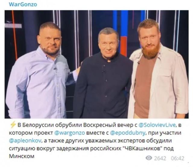 В Беларуси прервали передачу Соловьёва о задержании наемников ЧВК Вагнера