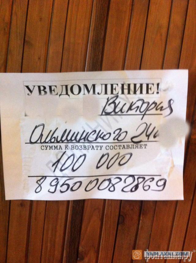 Чеченские коллекторы залили монтажной пеной двери 20-ти квартир в оккупированном Петербурге