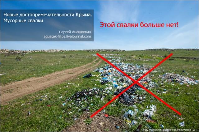 За что крымские чиновники назвали блогера мудаком