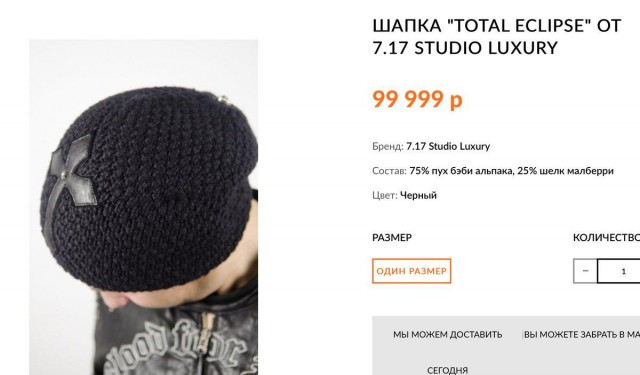 А ты купил себе шапку на зиму?