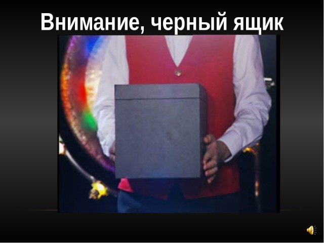 Что положить в черный ящик на конкурс
