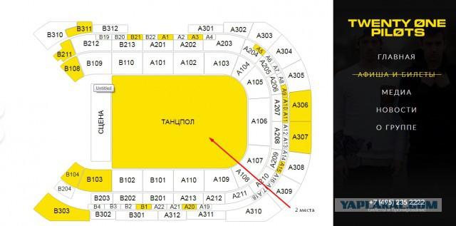 Продам 2 билета на концерт Twenty One Pilots