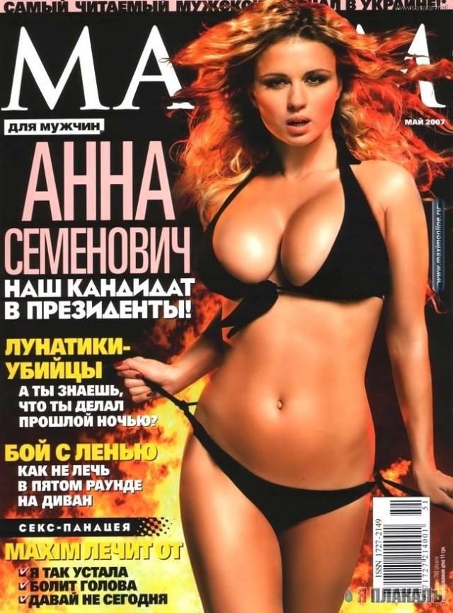 Анна Семенович в журнале Maxim май 2007