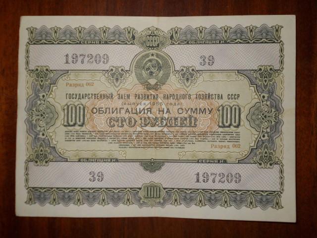 Как готовился советский дефолт 1957 года