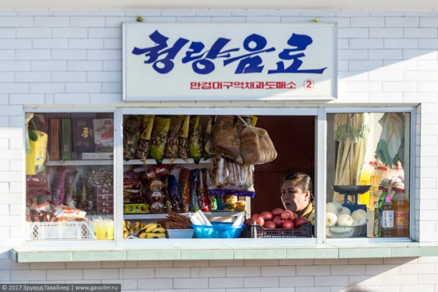 Как потребляет Северная Корея. Магазины