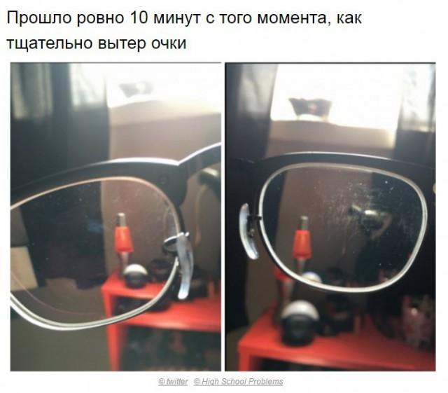 Проблемы очкариков