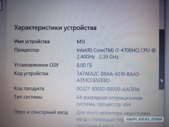 Млщный нутбук MSI