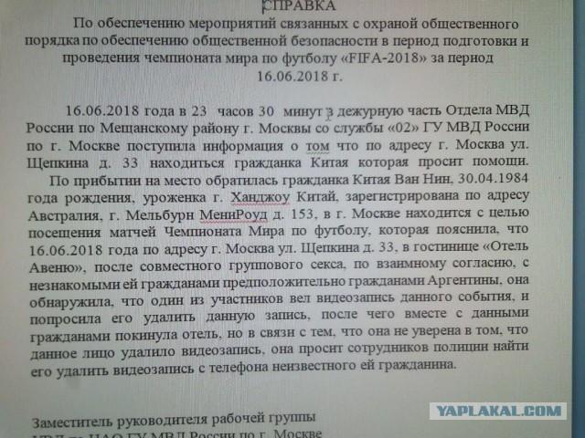 Туристка из Китая поучаствовала в групповом сексе в Москве и теперь просит полицию о помощи