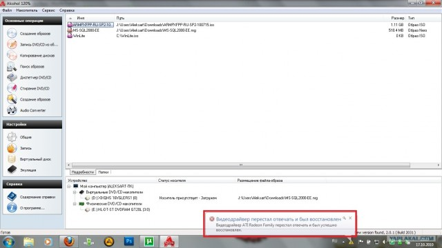 Что значит видеоадаптер перестал отвечать и был восстановлен
