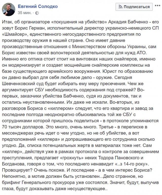 Раскрыта личность предполагаемого организатора покушения на Бабченко, внезапно это оказался ...