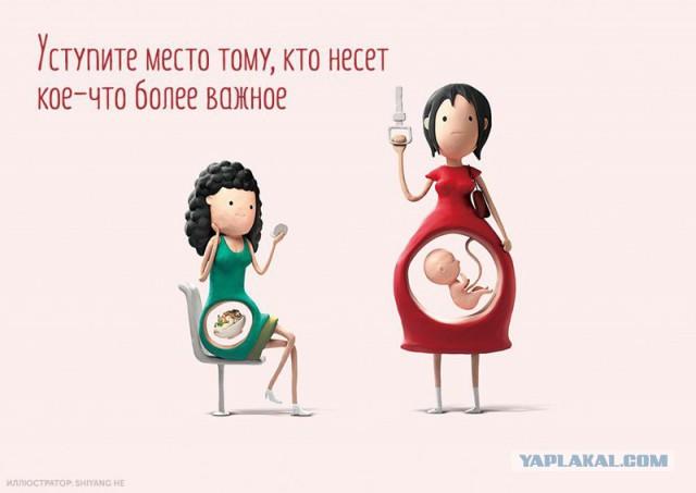 Причина уступить место беременной женщине