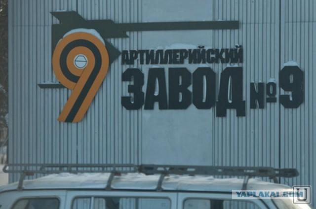 Репортаж с артиллерийского завода № 9