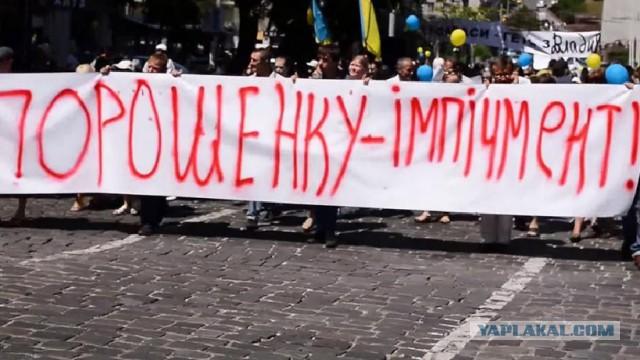 Граждане Украины требуют отставки Петра Порошенко