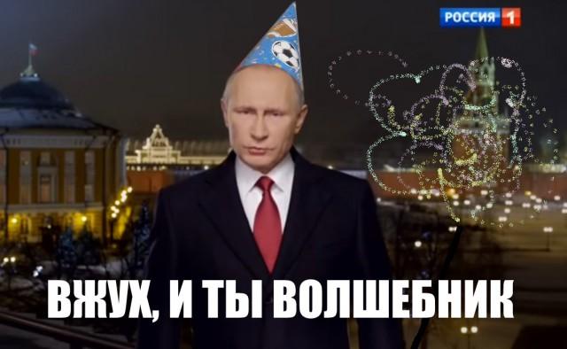 Поздравление путина с 2017 прикол