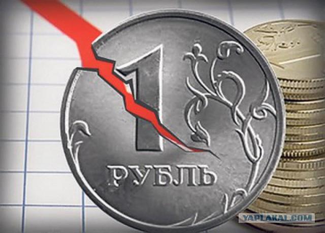 Рубль обрушили ради второго круга приватизации