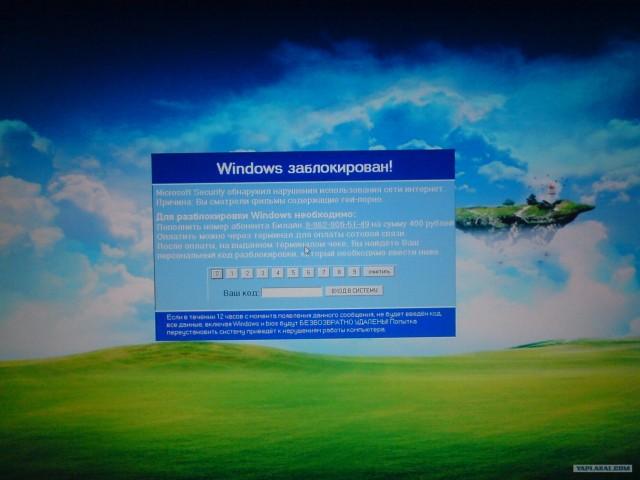 Появилась заставка windows заблокирован как удалить. poyavilas-zastavka-win