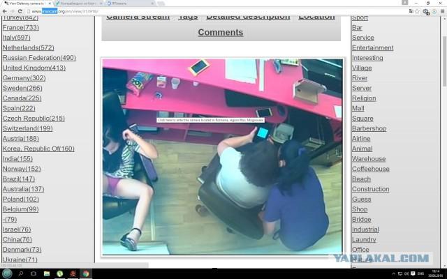 Трансляция взломанных видеокамер в прямом эфире!