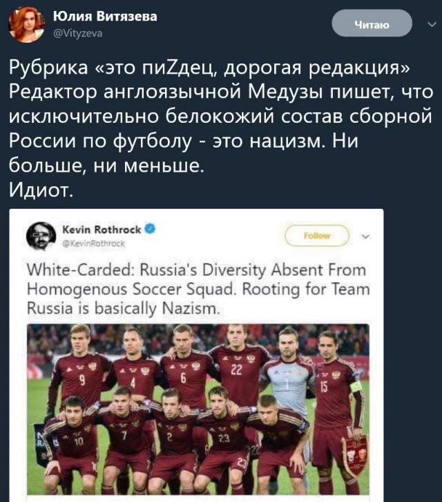 Белокожий состав сборной - это нацизм