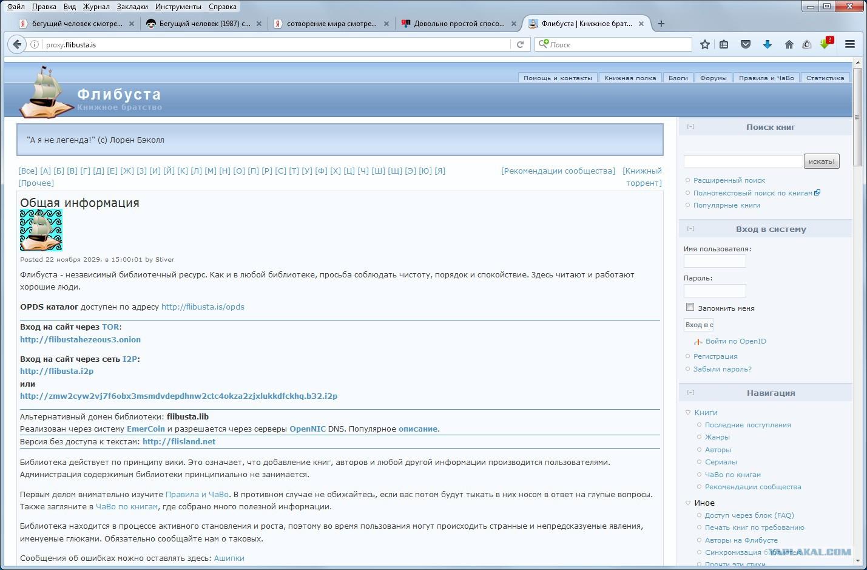 Флибуста альтернативный вход 2017 через тор браузер попасть на гидру подключиться к даркнет hyrda