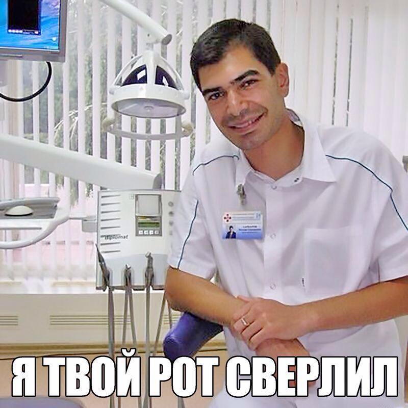 ржачные картинки про стоматологов удачи, верных