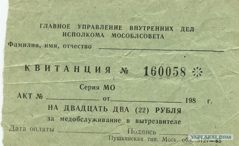 квитанция на 22 рубля.