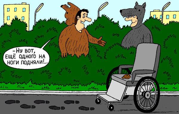 Прикольные картинки инвалидов