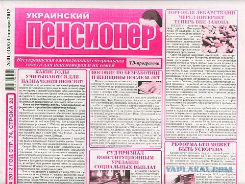 Украинская газета знакомство