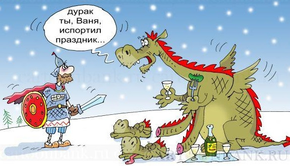 Иван и Змей Горыныч