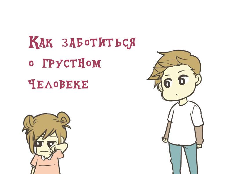 картинка как заботиться о грустном человеке них