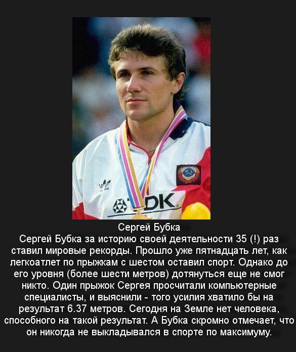 Российские спортсмены имена на английском — photo 11