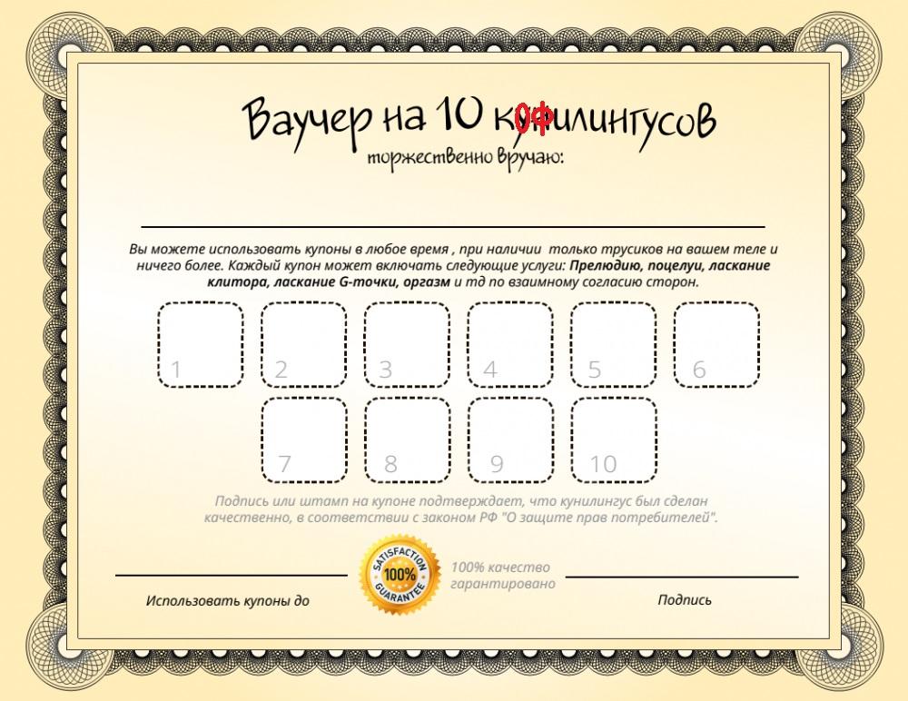 Сертификат на миньет картинка