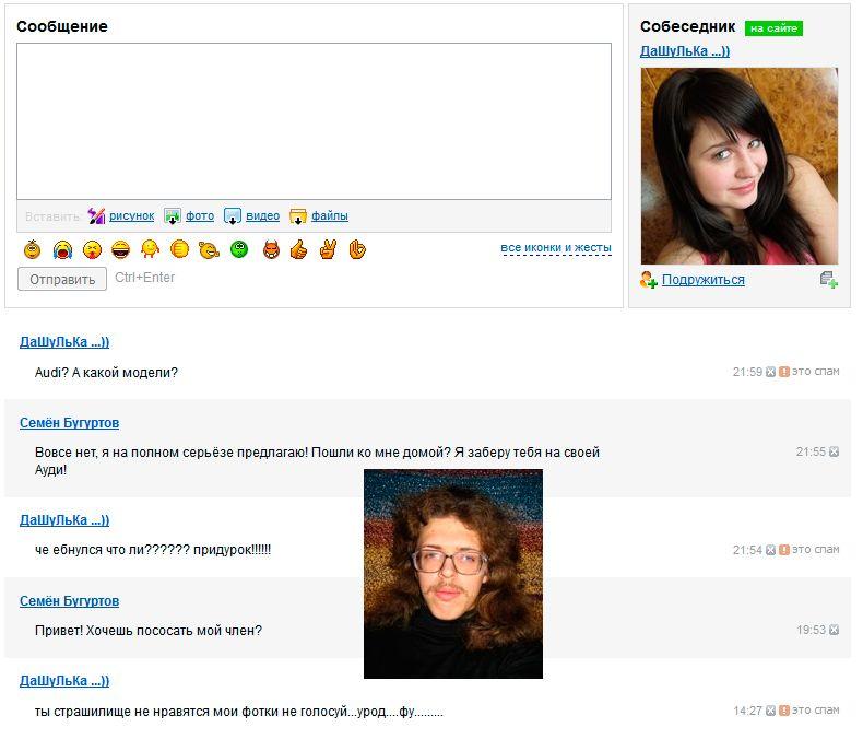 Сайты знакомств прикольные сообщения
