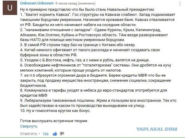 Что будет если президентом станет навальный [PUNIQRANDLINE-(au-dating-names.txt) 29