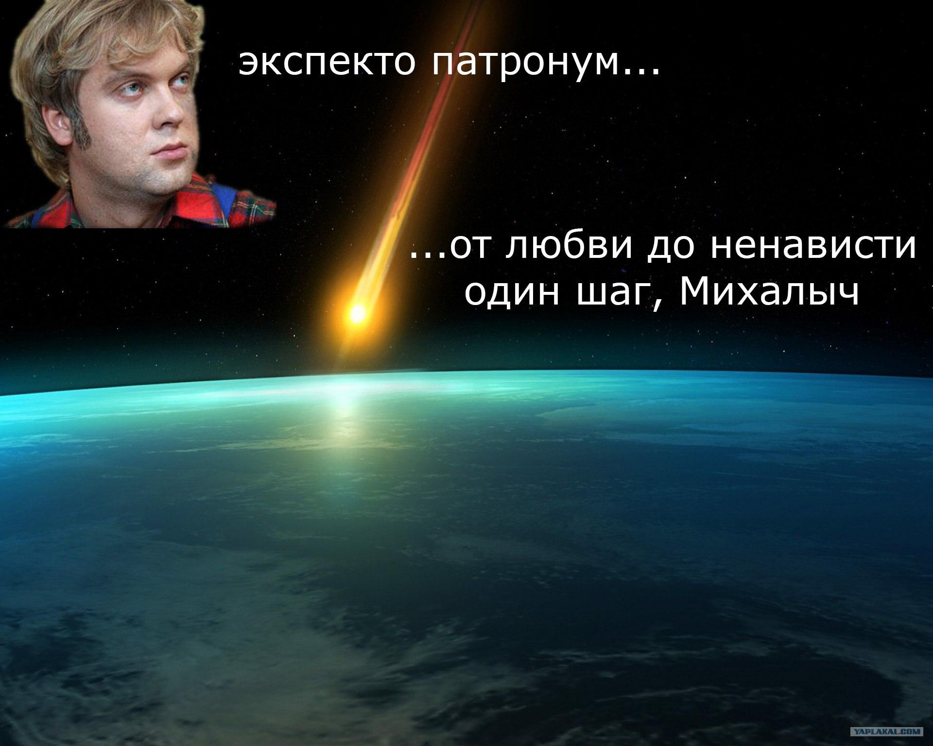 смешные картинки про челябинский метеорит маркет это виртуальный