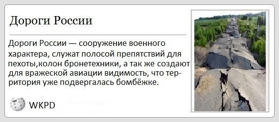 Блицкриг vs. Русские дороги