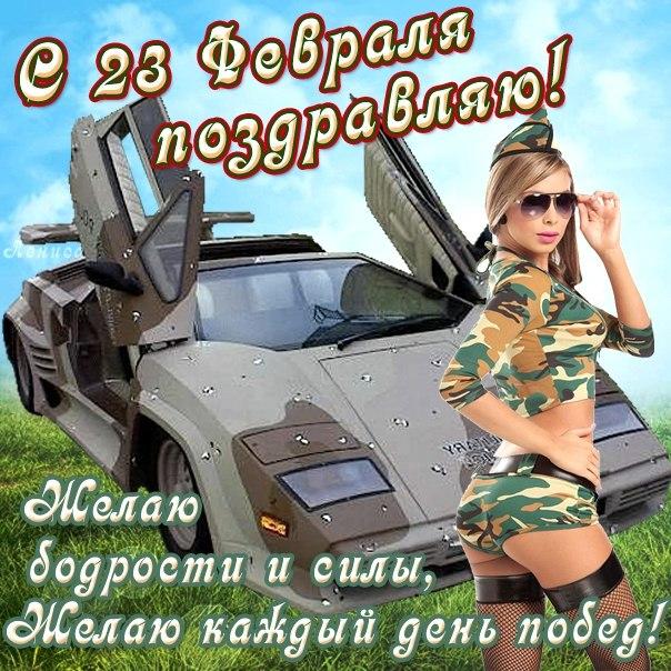 Картинки с днем защитника отечества девушке шуточные