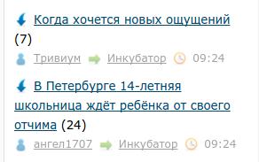 В Петербурге 14-летняя школьница ждёт ребёнка от своего отчима