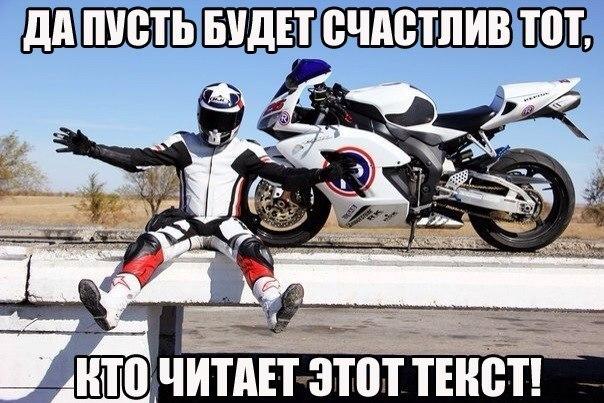 Картинка, картинки с надписями мотоциклистов