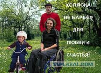Парень женился на девушке инвалиде фото