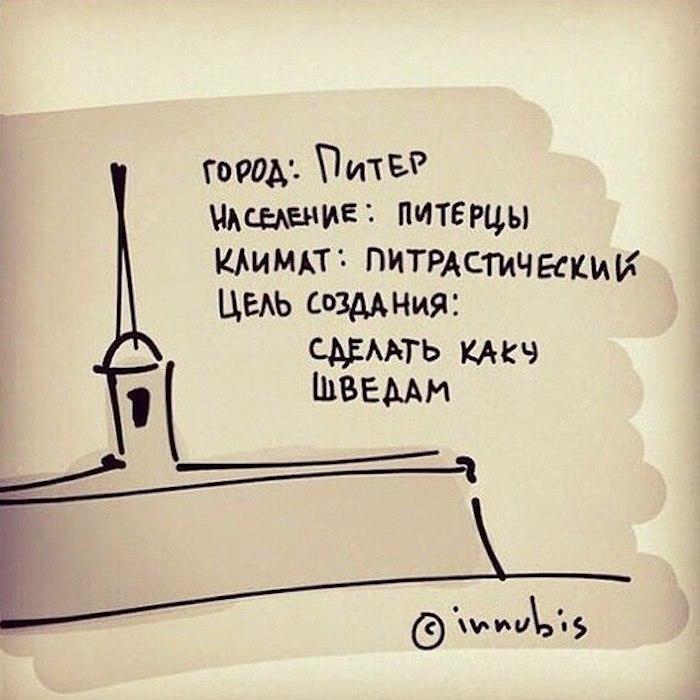 Прикольные картинки о питере
