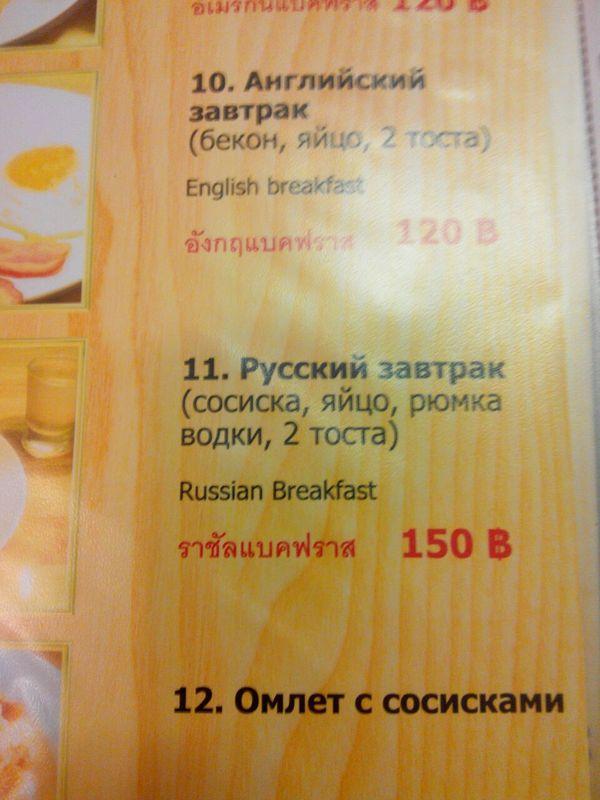 Русский завтрак в Таиланде