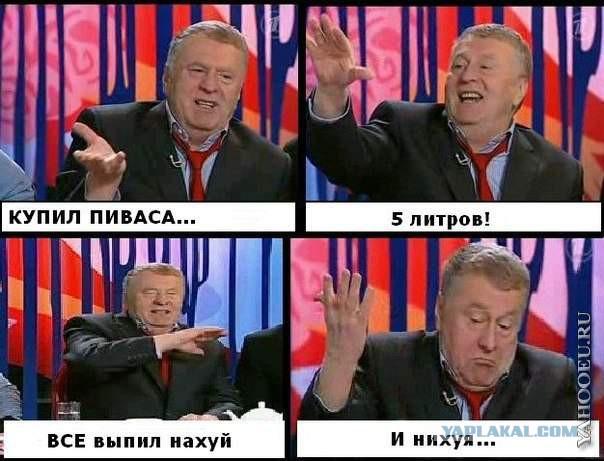 Картинки жириновский со смешными надписями, для поздравления юбилеем