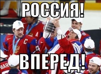 картинка вперед россия