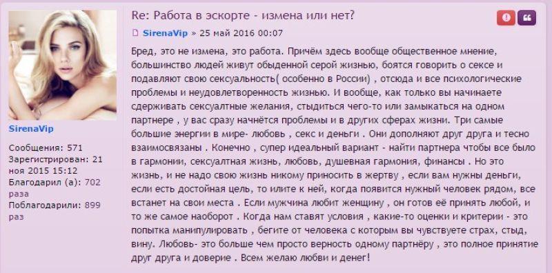проститутак форум
