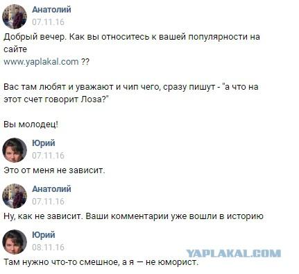 Лоза о ЯПе - я не юморист
