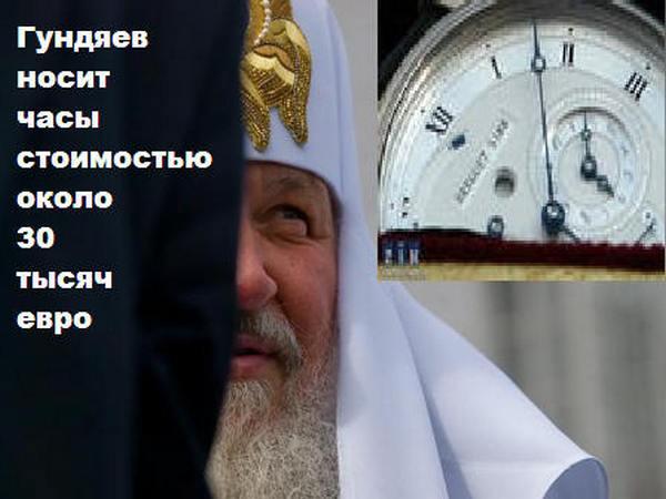 Часы Российских политиков