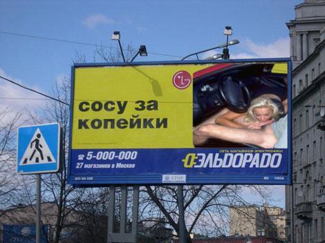 На рекламном щите порно видео
