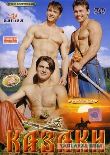 Гей фильм про казаков онлайн фото 428-380