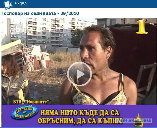 Смотреть видео гей цыган фото 344-611