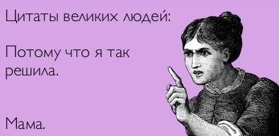 1ab3608200ea Цитаты наших любимых мамочек - ЯПлакалъ